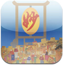 Discovering Chinese iPad Edition App Review
